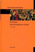 Соколов Я. В, Соколов В. - История бухгалтерского учёта