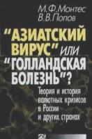 Монтес М. Ф. , Попов В. В. - Азиатский вирус или голландская болезнь. Теория и история валютных кризисов в России и других странах