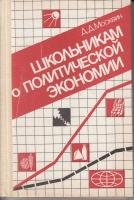 Москвин Д. Д. - Школьникам о политической экономии