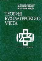 Э.С. Хендриксен, М.Ф. Ван Бреда - Теория бухгалтерского учета