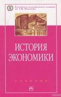 В. К. Скляренко, В. М. Прудников - Экономика предприятия