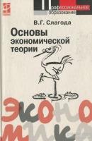 Баринов В.А. - Бизнес-планирование Учебное пособие.