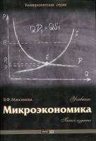 Максимова В. Ф. - Микроэкономика