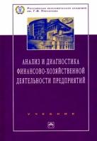 Видяпин В.И., Степанов М.В. и др. - Региональная экономика