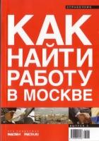 ООО РДВ-медиа-групп - Как найти работу в Москве. Выпуск 3