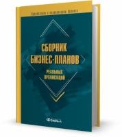 Лапыгин Ю.Н. - Сборник бизнес-планов реальных организаций