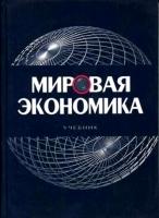Ю.А. Щербанин - Мировая экономика