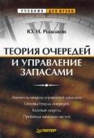 Учебник для вузов - Ю. И. Рыжиков - Теория очередей и управление запасами