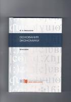 Виктор Алексеевич Мельников - Основания экономики