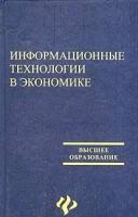 Симионов Ю.Ф. - Информационные технологии в экономике