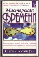 Стефан Рехтшафен - Мастерская Времени