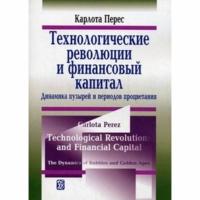 Карлота Перес - Технологические революции и финансовой капитал. Динамика пузырей и периодов процветания