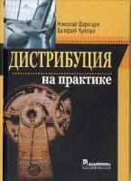 Дорощук Н.Б., Кулеша В.В. - Дистрибуция на практике.