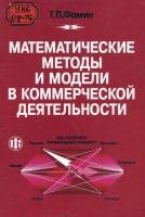 Фомин Г.П. - Математические методы и модели в коммерческой деятельности