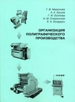 Аникина К.А. - Организация полиграфического производства