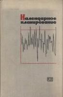 Мут Дж. Ф., Томпсон Дж. Л. - Календарное планирование