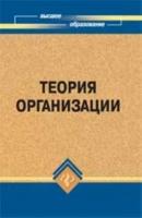Дмитрий Олянич - Теория организации