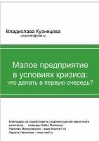 Кузнецова Владислава Юрьевна - Малое предприятие в условиях кризиса что делать в первую очередь