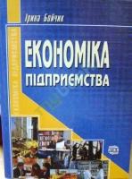 Бойчик И.М. - Экономика предприятия