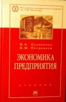Волков О.И., Девяткин О.В. - Экономика предприятия