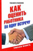 Елизавета Баженова - Как оценить работника за одну встречу