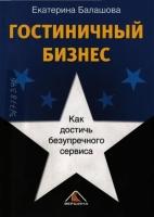 Е. Балашова - Гостиничный бизнес. Как достичь безупречного сервиса