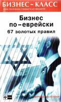 Бизнес-класс - Абрамович М.Л. - Бизнес по-еврейски. 67 золотых правил