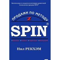 Рекхэм Нил - Продажи по методу Spin.