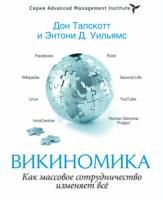 Дон Тапскотт, Энтони Д. Уильямс - Викиномика. Как массовое сотрудничество изменяет все
