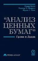 Сидни Коттл, Роджер Ф. Мюррей, Франк Е. Анализ ценных бумаг Грэма и Додда