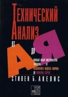 Стивен Б. Акелис - Технический анализ от А до Я
