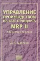Теория и практика менеджмента - Гаврилов Д. А. - Управл. пр-вом на базе стандарта MRP II