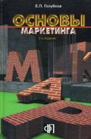 Голубков Е.П. - Основы маркетинга. Учебник