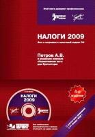 А. В. Петров - Налоги 2009. Все о поправках в налоговый кодекс РФ