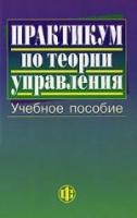Ю.В. Васильев - Практикум по теории управления