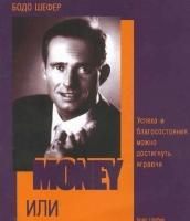 Шефер Б. - Money, или азбука денег
