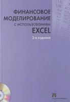 Беннинг Шимон - Финансовое моделирование с использованием Excel