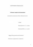 Шпаковская С. В. , Шпаковский В. О. - Основы теории коммуникации