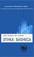Петрунин Ю. Ю., Борисов В. К. - Этика бизнеса (4-е издание)