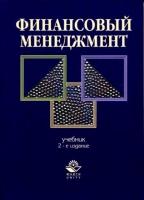 Н.Ф. Самсонов - Финансовый менеджмент