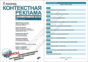 Яковлев А.А. - Контекстная реклама основы, секреты, трюки.