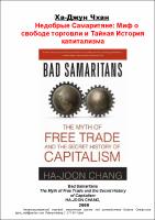 Чхан, Ха-Джун - Недобрые самаритяне