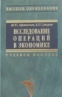 Афанасьев М.Ю., Суворов Б.П. - Исследование операций в экономике модели, задачи, решения