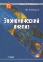 Г.В. Савицкая - Экономический анализ