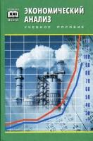 Шадрина Г.В. - Экономический анализ
