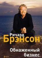 Ричард Брэнсон - Обнаженный бизнес