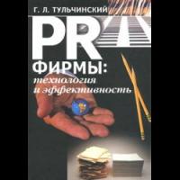 Тульчинский Г. Л. - PR фирмы технология и эффективность.