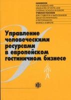 Учебное пособие - Управление человеческими ресурсами в европейском гостиничном бизнесе