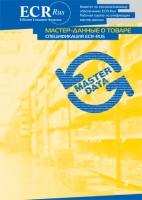 ECR-RUS - Библиотека ECR комитет по управлению спросом