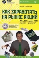 Зверьков - Как заработать на рынке акций